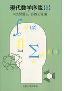 現代数学序説〈2〉