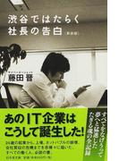 渋谷ではたらく社長の告白 新装版