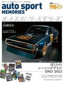 AUTOSPORT特別編集 オートスポーツ・メモリーズ(AUTOSPORT)