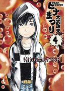 ヒナまつり 4(ビームコミックス(ハルタ))