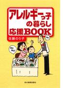 アレルギーっ子の暮らし応援BOOK