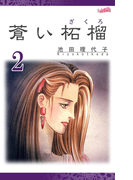 蒼い柘榴(2)(フェアベルコミックス)