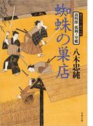 喬四郎 孤剣ノ望郷  蜘蛛の巣店(くものすだな)(文春文庫)