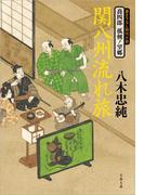 喬四郎 孤剣ノ望郷  関八州流れ旅(文春文庫)