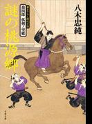 喬四郎 孤剣ノ望郷  謎の桃源郷(文春文庫)
