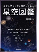 星座の見つけ方と神話がわかる星空図鑑