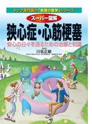 スーパー図解 狭心症・心筋梗塞(スーパー図解)