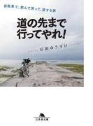 道の先まで行ってやれ! 自転車で、飲んで笑って、涙する旅(幻冬舎文庫)