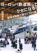 ヨーロッパ鉄道旅ってクセになる! 国境を陸路で越えて10ヵ国(幻冬舎文庫)