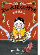 正しい大阪人の作り方(集英社文庫)