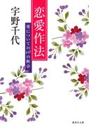 恋愛作法(集英社文庫)