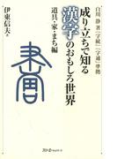 成り立ちで知る漢字のおもしろ世界 道具・家・まち編〈デジタル版〉
