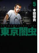 東京闇虫(5)(ヤングアニマル)