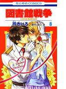 図書館戦争 LOVE&WAR(8)(花とゆめコミックス)