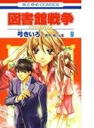図書館戦争 LOVE&WAR(9)(花とゆめコミックス)