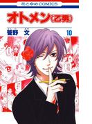 オトメン(乙男) (10)(花とゆめコミックス)