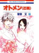 オトメン(乙男) (18)(花とゆめコミックス)