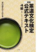 茶道文化検定公式テキスト 新版 4級 茶の湯をはじめる本