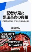 記者が見た黒田革命の真相(日経e新書)