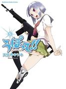 うぽって!!(5)(角川コミックス・エース・エクストラ)