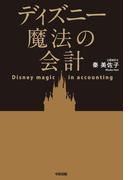 ディズニー魔法の会計(中経出版)