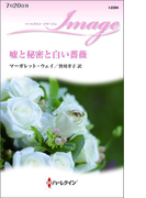嘘と秘密と白い薔薇(ハーレクイン・イマージュ)