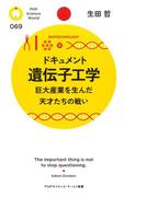 ドキュメント 遺伝子工学(PHPサイエンス・ワールド新書)