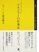 プロフェッショナルマネジャーの仕事はたった1つ 慶應ビジネス・スクール高木教授特別講義