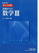 基礎からの数学Ⅲ 新課程