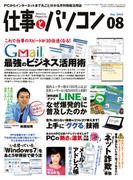 月刊仕事とパソコン2013年8月号