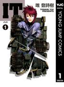 IT 1(ヤングジャンプコミックスDIGITAL)