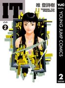 IT 2(ヤングジャンプコミックスDIGITAL)