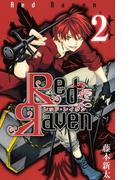 Red Raven2巻