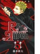 Red Raven5巻