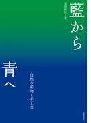 藍から青へ 自然の産物と手工芸