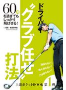 """上達ポケットBOOK第1弾 ドライバー""""クラブ任せ""""打法(GOLFコミック)"""