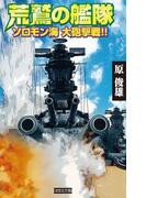 荒鷲の艦隊 ソロモン海 大砲撃戦!!(歴史群像新書)