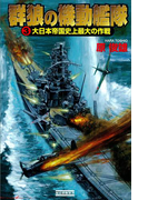 群狼の機動艦隊3(歴史群像新書)
