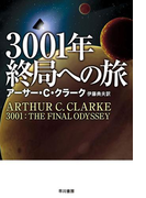 3001年終局への旅(ハヤカワSF・ミステリebookセレクション)