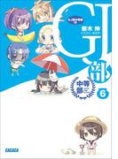 GJ部中等部6(ガガガ文庫)