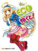 ECOねくと!(創芸社クリア文庫)