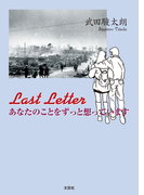 Last Letter あなたのことをずっと想っています