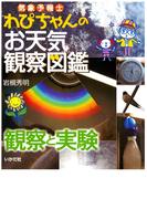 気象予報士わぴちゃんのお天気観察図鑑 観察と実験