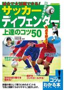 試合で大活躍できる!サッカーディフェンダー上達のコツ50(コツがわかる本)