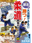 部活で大活躍できる!!勝つ!柔道最強のポイント60(コツがわかる本)