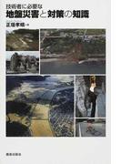 技術者に必要な地盤災害と対策の知識