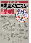 きちんと知りたい!自動車メカニズムの基礎知識 234点の図とイラストでクルマのしくみの「なぜ?」がわかる!