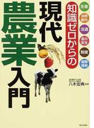 知識ゼロからの現代農業入門 生産 消費動向 流通 食の安全 制度 国際情勢