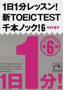 1日1分レッスン!新TOEIC TEST千本ノック! 6