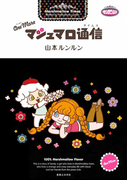 One More マシュマロ通信(コンペイトウ書房)